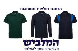 הזמנת חולצות מודפסות ממותגות