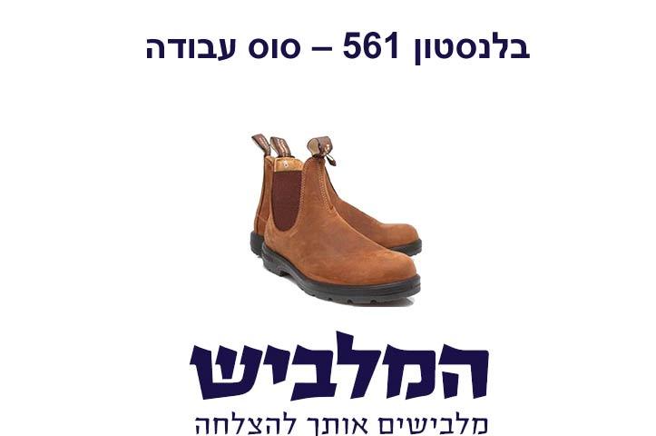 נעלי בלנסטון 561 נעלים נוחות לעבודה