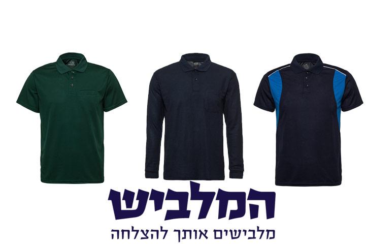 חולצות דרייפיט המלביש