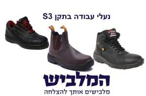 נעלי בטיחות S3 נעלי עבודה בלנסטון S3