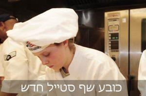 כובע שף בנדנה שף בגדי טבחים